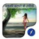 Ladki Patane ke Tarike by Guide App Free