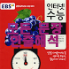 EBS 한줄해석 2016인터넷수능 by HiLanguage Soft