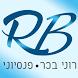 רוני בכר – פנסיוני by BiGapps