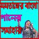 মমতাজের বাংলা গানের সমাহার by Bontrims Apps Ltd.