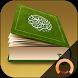 Holy Quran - القرآن الكريم by Quarter Pi