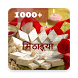 Sweet Recipes in Hindi by MKApps Inc