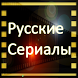 Русские сериалы TOP 5 by developer-box
