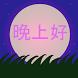 晚上好 v4 by thanki