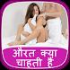 औरत क्या चाहती हैं by Hindi Masti App Collection