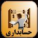 دیکشنری تخصصی حسابداری by RNI Group