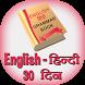 english hindi grammer 30 days by Deshi Apps