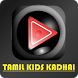 TAMIL KIDS KADHAI Songs by Sahara Music Studio