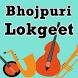 Bhojpuri Lokgeet Songs VIDEOs by Harry Albert 1987