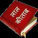 Lal Kitab ke Totke Aur Upaay by Bryg Studio