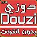 Cheb Douzi 2018 Mp3 by dev1tech