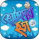 ছোটদের বাংলা ছড়া bangla chora by Kaders App Studio