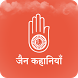 Jain Stories in Hindi by Mobilityappz