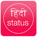Hindi Status 2018 by khunt.Bro