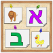 Hebrew Aleph-Bet for kids by TheKidsWorkbook - Developing Educational content
