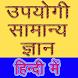 GK In Hindi हिंदी में सामान्य ज्ञान INDIA WORLD GK by tetarwalsuren