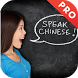 Learn Chinese by TENO Media