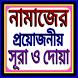 নামাজের প্রয়োজনীয় সূরা ও দোয়া by Bd Apps Craftsman