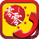 LingLing-China Free Int'l Call by SSTrade