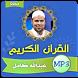 الشيخ عبدالله كامل by GMDevloper