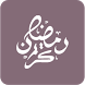 Ramadan Kareem by KB_Solutions