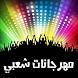 أغاني مهرجانات شعبي by Panda House