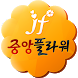 전국꽃배달 중앙플라워 by (주)뉴런시스템