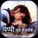 Pappi pane ke tarike hindi by MonaViZ Inc.