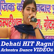 ALL Desi Haryana New Ragni VIDEO Arkestra Dance by ALL Concept Tutorial VIDEOs Apps 2017-18