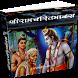 Arnya Kand by Dr Vishal Aanand (Ph.D.)
