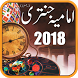 Imamia Jantri 2018 by EvageSolutions