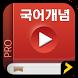 국어개념 동영상사전 Pro by Jinhak Co.