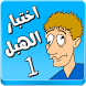 لعبة اختبار الهبل 1 by Patates Games