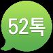 52톡,채팅,랜덤채팅,영상채팅,보이스채팅,미팅,소개팅 by 앤톡