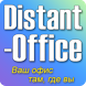 SMS CRM Дистант Офис by Distant-Office
