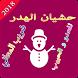 حشيان الهدرة - بدون نت by softbladi