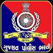 Gujarat Police Bharti 2017 by Bajarang Soft Solution