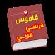 قاموس فرنسي عربي جديد by apk@dev