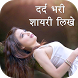 Dard Bhari Shayari Hindi by Swifty App Stdio