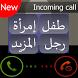 تغيير صوتك أثناء المكالمة by MEDAPPS