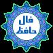 فال حافظ شیرازی by adel tehrani
