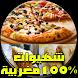 شهيوات %100 مغربية by RedOnedev
