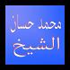 محمد حسان الشيخ by elazraq khadija