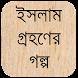 ইসলাম গ্রহণের বিস্ময়কর গল্প by Mahfuz Rahman