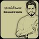 أغاني محمد الشحي by hamza ziwa