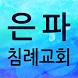 은파침례교회 by 한솔루션(주)