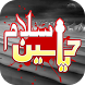 Salam Ya Hussain by MobiTising
