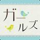 ガールズまとめ速報〜恋愛、ファッション、メイク、美容etc by 池池55