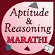 Aptitude and Logical Reasoning in Marathi Videos by Latest 2018 New Video App in Tamil Hindi & English