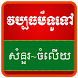 Khmer Knowledge Questions by Camboverflow